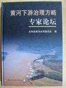 黄河下游治理方略专家论坛