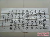 阮老庆:书法:毛泽东诗词一首