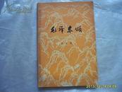 《毛泽东颂》1977年1版1印。