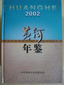 黄河年鉴(2002)