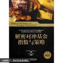 正版库存书  解密对冲基金指数与策略