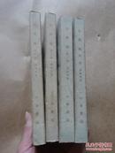 管錐編(第1、2、3、4 冊) (缺第5冊)