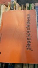 孔网大孤本、仅印500册:德州市盐店口街道办事处志(现德州运河经济开发区区域)