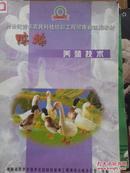 鸭鹅养殖技术