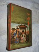 80年代老磁带 越剧 红楼梦全集(3盒磁带+1本书)盒装
