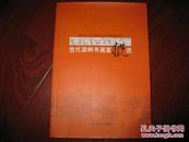 当代湖州书画家概述 马青云等 中国文学出版社 图是实物 现货 正版9成新