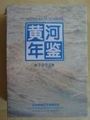 黄河年鉴(1995)