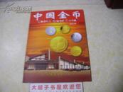中国金币 总第19辑