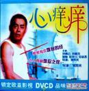 心痒痒 VCD