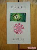 纪念邮戳卡        世界通信年