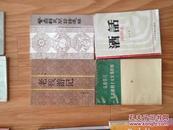 刘鹗《老残游记》岳麓书社八十年代经典版本!