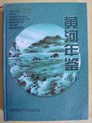 黄河年鉴(1998)