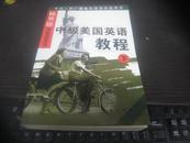 赖世雄讲美国英语丛书-中级美国英语教程(下)