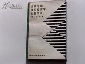 当代中国理论经济学主要流派