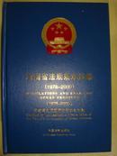 河南省法规规章选编(1978-2009)