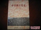 中共浙江党史.第一卷:1921~1949 图是实物 现货 正版9成新