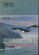中华美国学丛书 美国西裔移民研究:古巴、墨西哥移民历程及双重认同