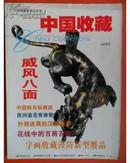 中国收藏 试刊号