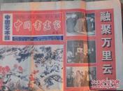 创刊号:中国艺术报 : 中国书画家 (2000年1月1号)    2412A