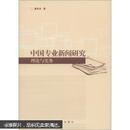 中国专业新闻研究:理论与实务