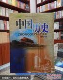 义务教育课程标准实验教科书,中国历史,八(8)年级初二(8)课本