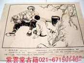 红色文献.早期70年代.人美北京义县革委会(金光大道) #3528