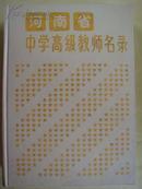 河南省中学高级教师名录