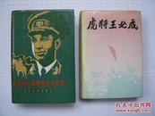 虎将王必成(精装本、马苏政签赠本)