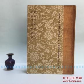新校汉书艺文志 新校隋书经籍志(中国目录学名著)