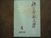 北京师范大学学报,1979年第4期