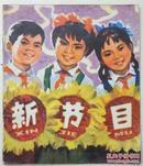 经典题材名家绘画  彩色连环画【《新节目》】上海人民出版社—1976年1版▼