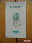 纪念邮戳卡       丁卯年