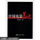 中国电影笔记