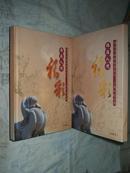 福满人间 《南京市福利彩票发行二十周年纪念册 》珍藏册 【邮票8张+ 彩票20张】有函套