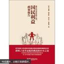通往和谐发展之路: 国民利益政策报告