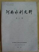 河南水利史料(第二辑)