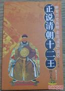 正说清朝十二王(图文本)