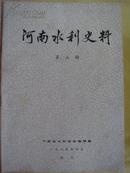 河南水利史料(第三辑)(全网最低价,批发)