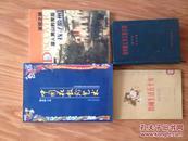 1956年《新中国土木工程手册》(增订本)硬精装!