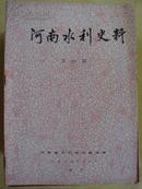 河南水利史料(第四辑)(库存多,全网最低价,批发)