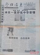 参考消息  2003年10月16日1-16版全(载人飞船成功发射) 2412A