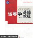 运筹学基础教程(第2版)(含光盘)