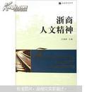 浙商研究系列:浙商人文精神
