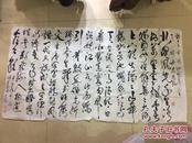 将军书画院理事王传武少将书法 五尺整张 保真