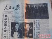 人民日报  1999年3月6日1-8版全、3月7日1-12版全(九届全国人大二次会议开幕)  2412A