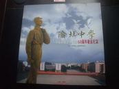 渝北中学:重庆市渝北中学校60周年校庆纪念
