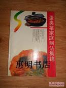 蛋类菜家庭制法集锦--现代家庭消费宝库[16开]