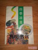 四季凉菜--现代家庭消费宝库[16开 馆藏书]