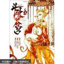 知音漫客丛书·奇幻穿越系列:斗破苍穹(3)