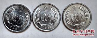 贰分硬币1982年、1983年、1985年3枚合售